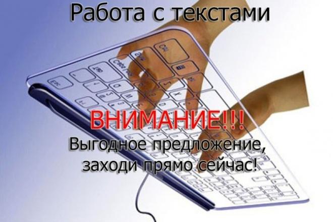Работа с текстом в кратчайшие сроки 1 - kwork.ru