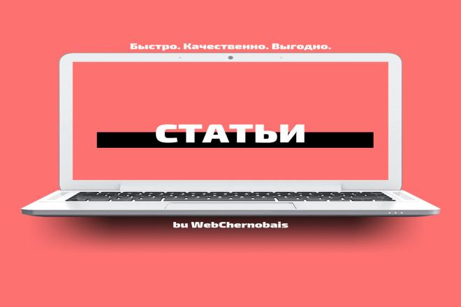 Статья на любую тему 1 - kwork.ru