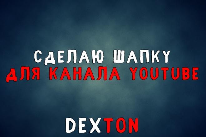 Сделаю шапку для канала YouTube 1 - kwork.ru