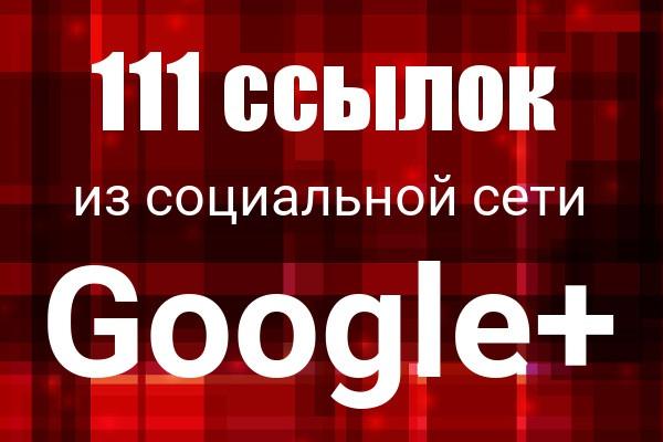 111 ссылок из социальной сети Google+ 1 - kwork.ru