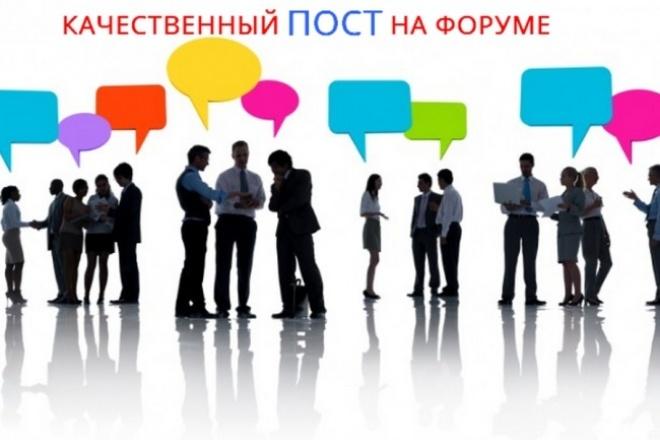 Сделаю аудит Вашей услуги. Продвижение по форумам 1 - kwork.ru