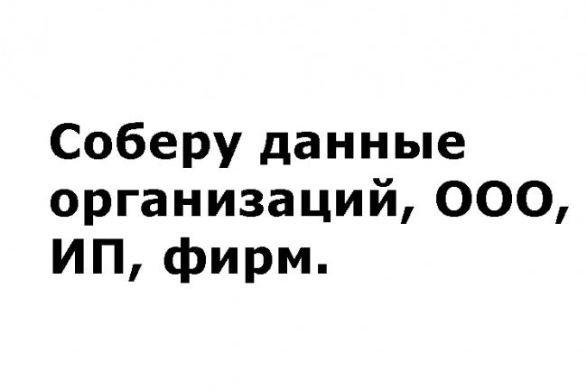 Соберу данные об организациях, ИП, ООО + бесплатно обновлю 1 - kwork.ru