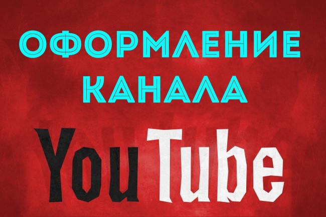 Сделаю оформление канала на YouTube 1 - kwork.ru