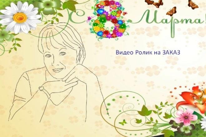 Рисованное видео поздравлениеВидеоролики<br>Оригинальное рисованное видео поздравление на любой праздник (с Днем рождения, 8 марта и т.д) Нарисую поздравляемого по фотографии.<br>