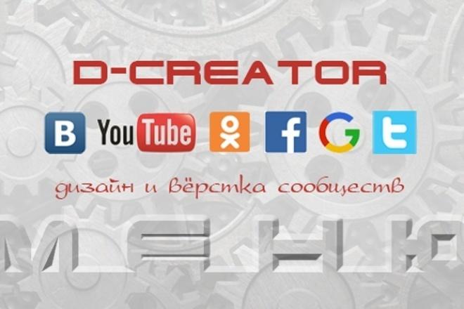 оформлю группу в соцсети 1 - kwork.ru