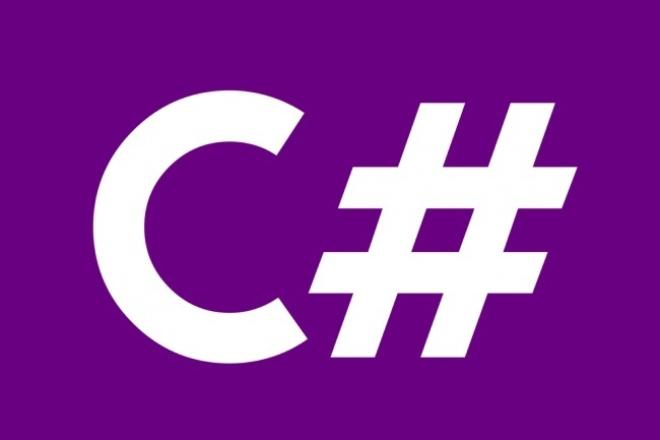 Простую программу на языке c# или javaПрограммы для ПК<br>Я готов написать небольшую программу для вас на языке c# или Java.Это может быть любая не сложная программа.Например какой нибудь клиент-сервер и т.д. Онлайн довольно часто.<br>