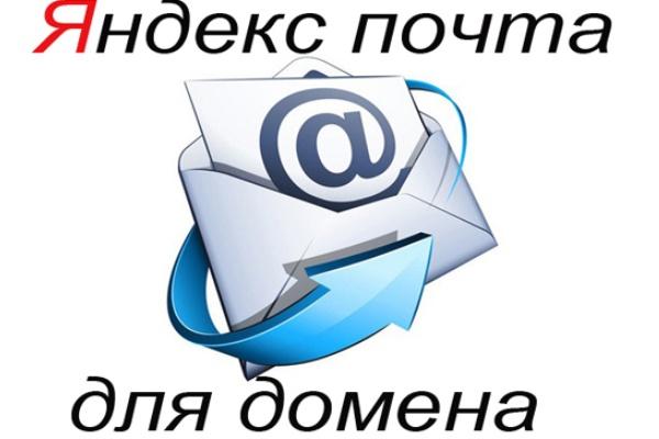 Создам почту для домена на Яндексе 1 - kwork.ru