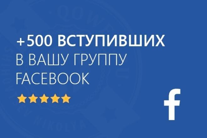 500 участников в Вашу группу FacebookПродвижение в социальных сетях<br>Добавлю 500 участников (человек) в Вашу группу Facebook. Никаких ботов и тд., в группу будут вступать живые люди в дальнейшем проявляя в ней активность. Участники могут добровольно уйти из группы, но % таких участников не превышает 10-20% от общего количества вступивших.<br>
