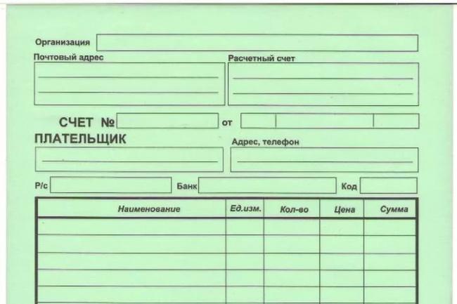 Сделаю счет на оплатуБухгалтерия и налоги<br>Очень быстро сделаю счет на оплату вашему клиенту с сохранением вашей номенклатуры, нумерации и даты, независимо от количества наименований!<br>