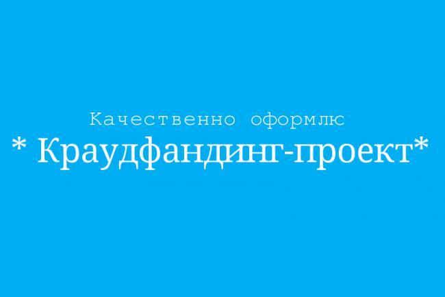 Качественно оформлю краудфандинг-проект 1 - kwork.ru