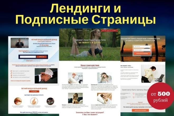 Сделаю  подписную или продающую страницу (1-й экран + 2 блока) 1 - kwork.ru