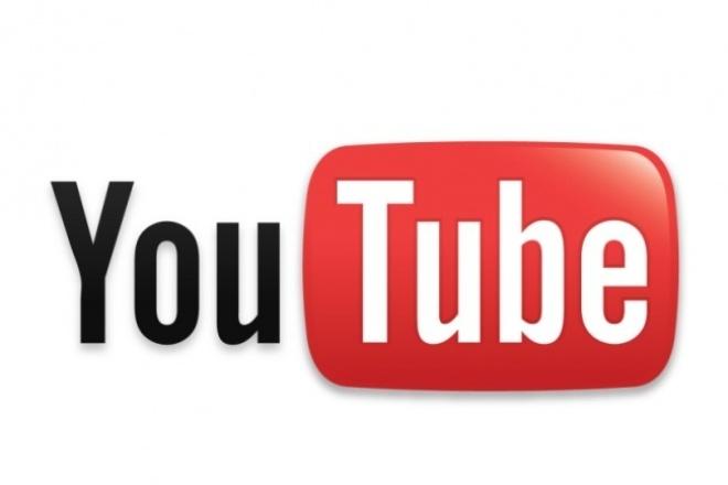 Накручу 5000 просмотров под видео на YouTubeПродвижение в социальных сетях<br>Готов накрутить 5000 просмотров на видео на YouTube за 1 день.. Люди, смотрящие ваш ролик по своему желанию смогут ставить лайки, оставлять комментарии или делиться им. 4 в 1, выгодное предложение. Быстрая и качественная работа.<br>