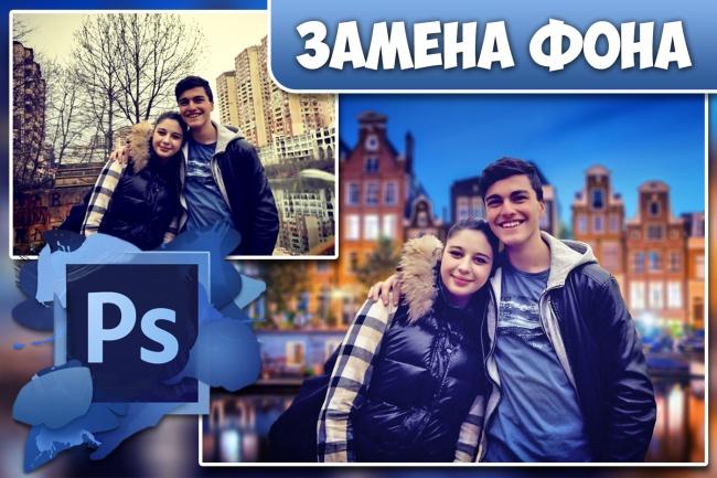 Замена фона 1 - kwork.ru