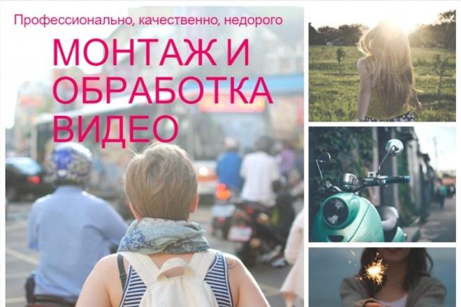 Монтаж и обработка видео любой сложности 1 - kwork.ru