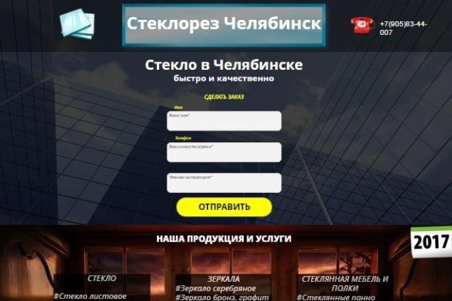 Сделаю сайт-визитку или landing page 1 - kwork.ru