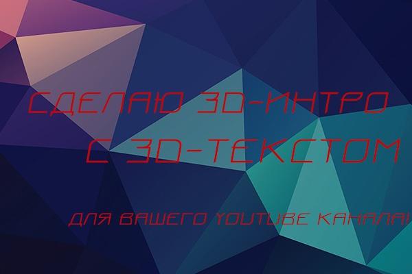 Сделаю 3D-Интро с 3D-текстом для вашего YouTube каналИнтро и анимация логотипа<br>Здравствуй,друг! Я готов взяться за эту работу и сделать все качественно и быстро. Гарантиру ю сделать быстро и оправдать все ваши ожидания!<br>
