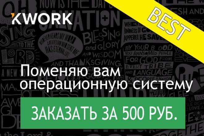 Помогу переустановить операционную систему, реанимирую действующую 1 - kwork.ru