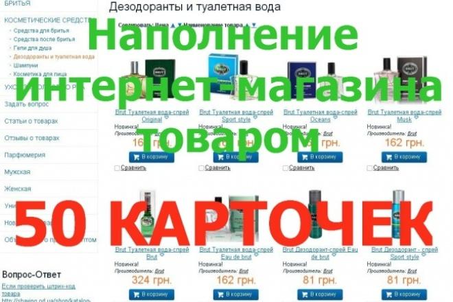 Наполню интернет магазин товаром - 50 карточек 1 - kwork.ru