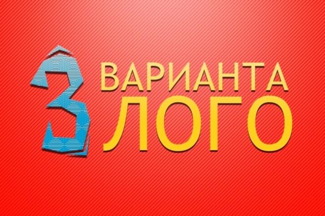 Логотип - 3 варианта 1 - kwork.ru