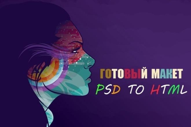 PSD to html  готовые макеты разные макеты в разных кворках 1 - kwork.ru