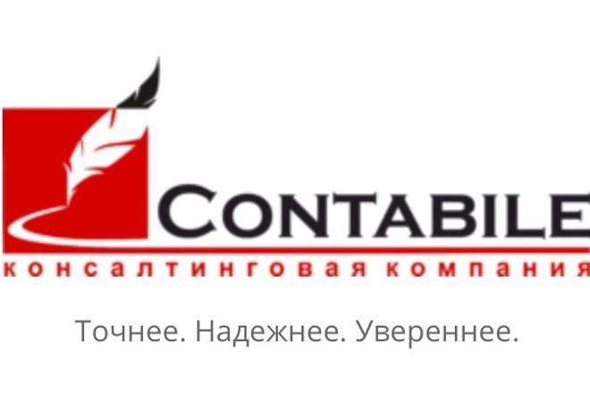 Бухгалтерский учет 1 - kwork.ru
