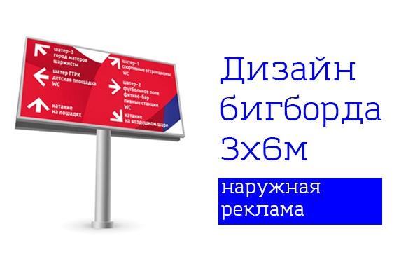 Создам дизайн рекламного баннера 3x6 метра, бигборда, рекламного щита 1 - kwork.ru