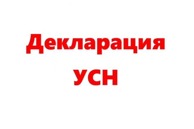 Декларации по УСН для ООО и ИП 1 - kwork.ru