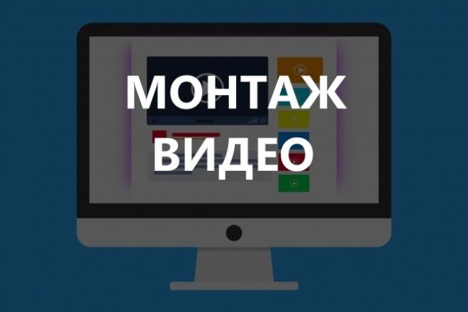 Монтаж и обработка видео, редактирование видео 1 - kwork.ru
