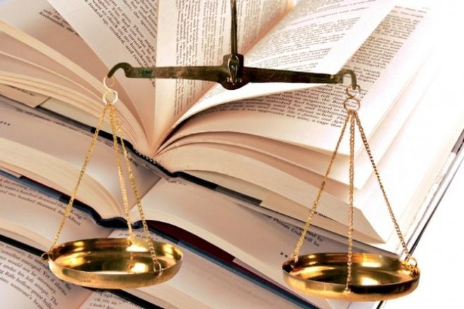 Окажу юридическую консультацию по административному процессуЮридическая помощь<br>Окажу юридическую консультацию по любому административному процессу в отношении Вас или Ваших знакомых по законодательству в Республике Беларусь. Если в отношении Вас ведется административный процесс, но протокол об административном правонарушении еще не составлен - это большой шанс избежать ответственности, либо свести штраф к минимум - и здесь каждая минута на счету. При ведении административного процесс должностные лица, зачастую, даже не знают элементарных требований КоАП и ПИКоАП Республики Беларусь, тем самым создают предпосылки отмены административного дела, либо решения вопроса на мировую, да бы допущенные им косяки не стали известны вышестоящему руководству. В рамках одного кворка окажу устную консультацию по имеющимся обстоятельствам Вашего дела (перспектива избежать ответственности, отмены дела в отношении Вас, возможность уменьшения санкции). Если в ходе консультации мной будет установлено, что есть перспектива избежания ответственности либо отмены административного дела, дополнительно составлю жалобу в прокуратуру, суд, либо в вышестоящий орган. В прикрепленном файле пример жалобы на действия должностного лица.<br>