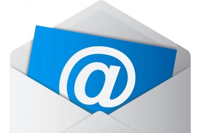 Сделаю рассылку email 1 - kwork.ru