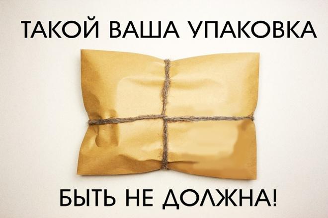 Оригинальный, стильный дизайн упаковки для вашего товара 1 - kwork.ru