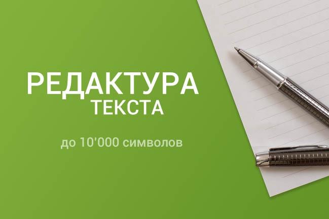 Редактирование текста до 10000 символов 34 - kwork.ru