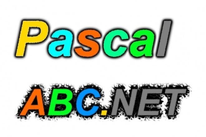 Помогу решить задачу на Pascal 1 - kwork.ru