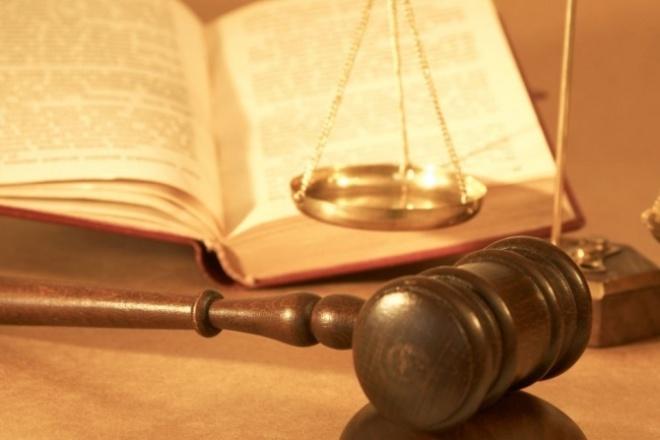 юридическую тематику на картинки
