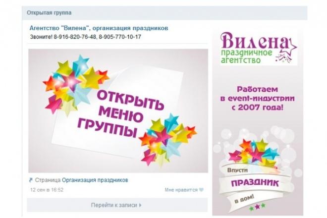 Установка и Дизайн группы Вконтакте (аватар, баннер, меню) 1 - kwork.ru
