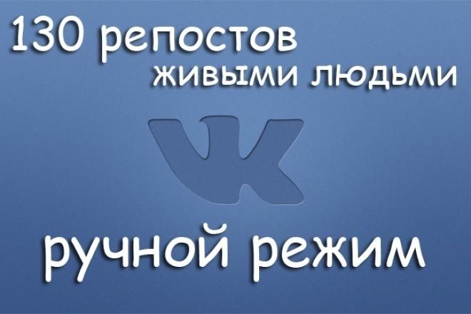 130 репостов ВК. Живые люди. Ручная работа 1 - kwork.ru