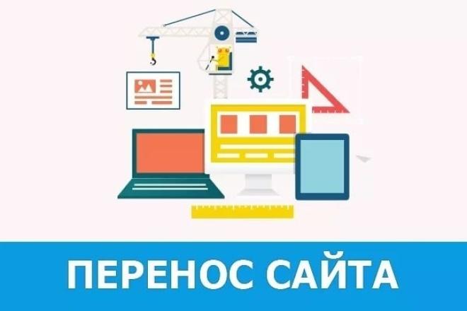 Перенос любого сайта на новый хостинг 1 - kwork.ru