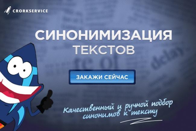 Cинонимизация текста - подбор синонимов к тексту 1 - kwork.ru