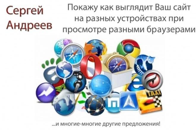 Сделаю скрины сайта разными браузерами 1 - kwork.ru