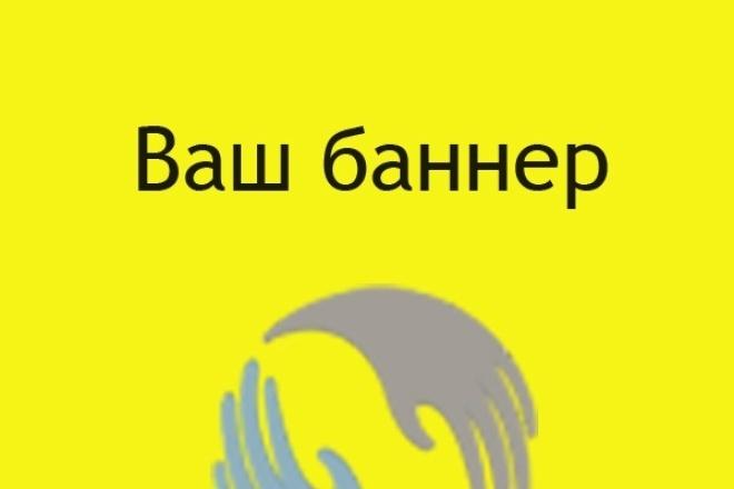 баннеры для рекламы на сайтах 1 - kwork.ru