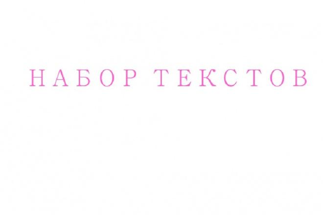 Наберу текст с картинки 1 - kwork.ru