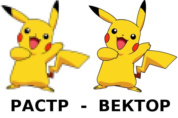 Помогу перевести растр в векторОтрисовка в векторе<br>Имею большой опыт векторизации , помогу с логотипом, фото, картинкой с интенета. Делаю почти любую картинку за 30 минут.<br>