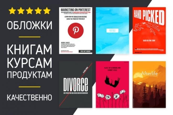 сделаю восхитительную обложку для вашей книги 1 - kwork.ru