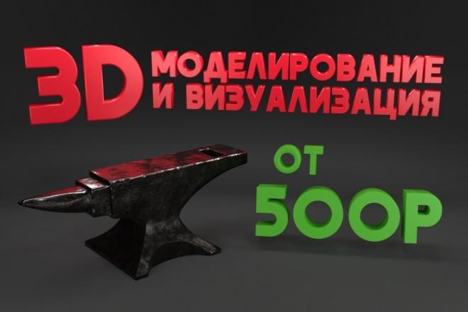 3D-моделирование, визуализация 1 - kwork.ru