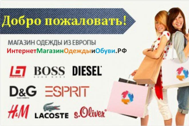 """Интернет-магазин """"под ключ"""" с более 60 000 товаров известных брендов 1 - kwork.ru"""