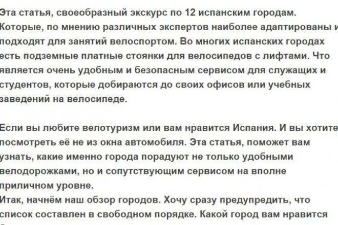 сделаю перевод с испанского на русский или украинский 1 - kwork.ru