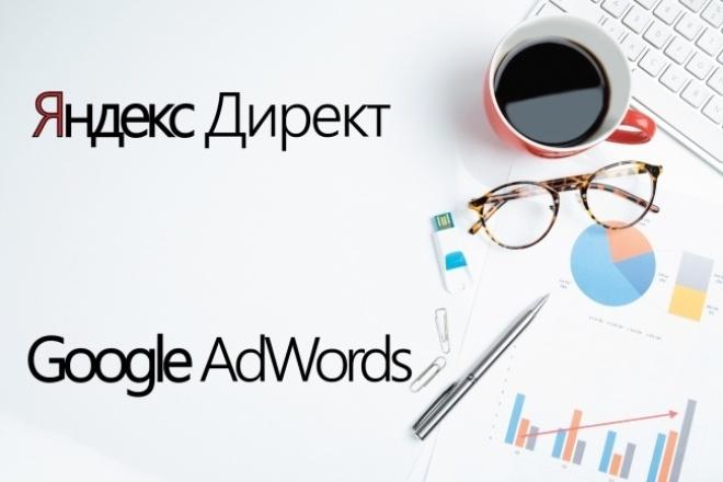 Создам эффективную рекламную компанию в Яндекс Директ и Google Adwords 1 - kwork.ru