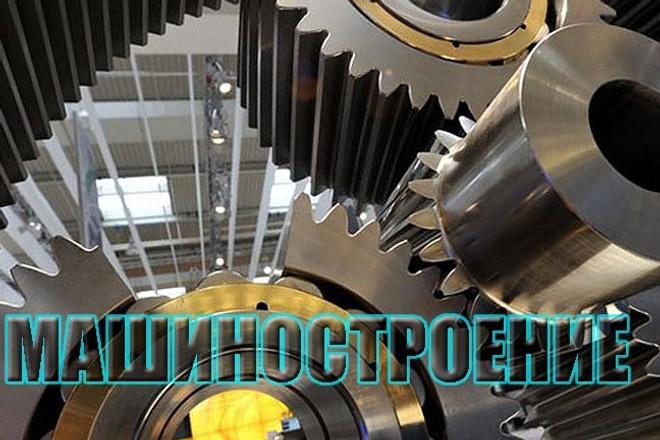 Помогу с учебой в сфере машиностроенияРепетиторы<br>Учусь в машиностроительном колледже по специальности Технолог машиностроения. Помогу с расчетом припуска, расчетом режимов резания и т. д.<br>