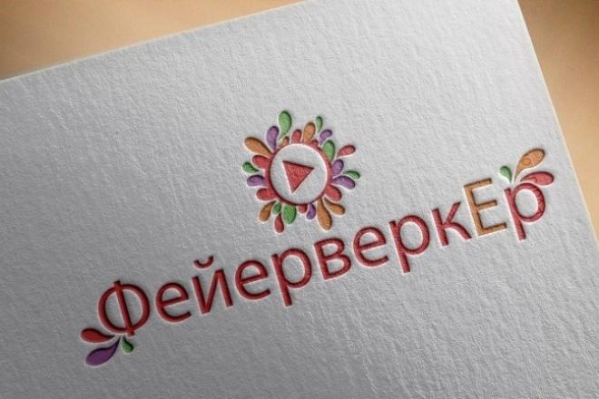 Создам эксклюзивный логотипЛоготипы<br>Создаю самые разнообразные логотипы, от веселых и забавных до элегантного и солидного! За стандартный кворк в 500 рублей вы получаете: Вы присылаете мне эскиз и я рисую для вас логотип. * Логотип в формате jpg (высокое качество), png (прозрачный фон), ai (вектор); * Правки (2) - формы, цвета, шрифт; От вас четкое описание желаемого логотипа: * на каком языке название * цвет логотипа * эскиз нарисованный вами на листочке За дополнительную плату я полностью придумаю для вас логотип. Заказывая у меня - вы соглашаетесь с моими условиями.<br>