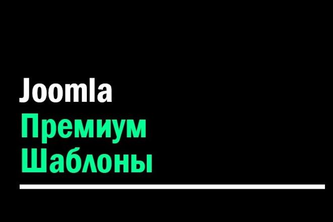 Joomla - Шаблоны премиум 1 - kwork.ru
